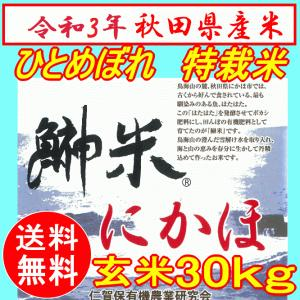 特別栽培米ひとめぼれ 30kg 玄米 秋田県産  お米 29...