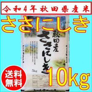 【29年産】秋田県産 ささにしき白米 10kg (5kg×2...