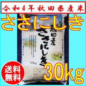 【29年産】秋田県産 ささにしき白米 30kg (5kg×6...