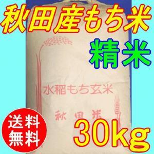 もち米 27kg 秋田県産  もち米 精米済み 29年産新米...