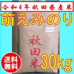 萌えみのり 30kg 玄米 秋田県産米  一等米 29年産新...