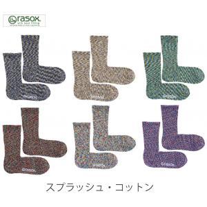 rasox ラソックス スプラッシュ・コットン ユニセックス CA060LC35 passage-store