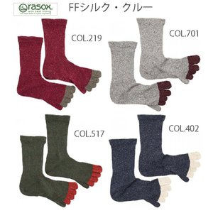 rasox ラソックス FFシルク・クルー 5本指 CA160CR02|passage-store