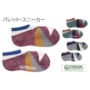 rasox ラソックス パレット・スニーカー ユニセックス CA211SN01 passage-store