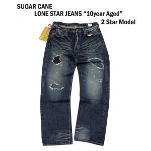 SUGAR CANE シュガーケーンジーンズ LONE STAR JEANS ローンスタージーンズ 2Star Model 「10year Aged」SC40902R 14oz砂糖黍 シュガーケーンデニム|passage-store