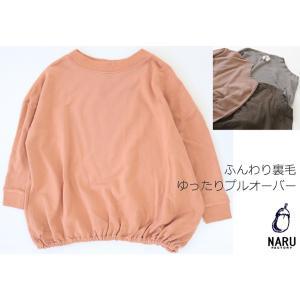 NARU ナル ふんわり裏毛ゆったりプルオーバー 630021|passage-store