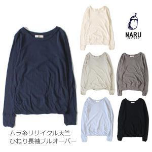 NARU ナル ムラ糸リサイクル天竺ひねり長袖プルオーバー 65003|passage-store