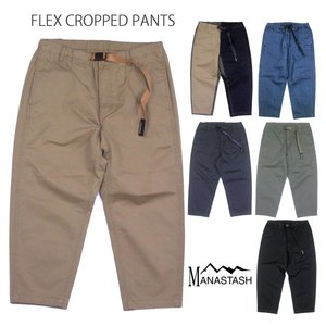 MANASTASH マナスタッシュ FLEX CROPPED PANTS フレックス クロップドパンツ ストレッチ 7196030 passage-store