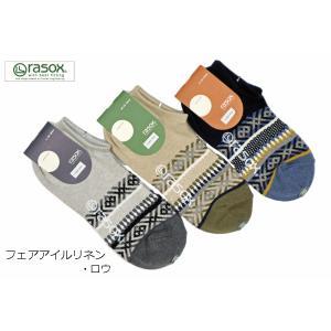 rasox ラソックス フェアアイルリネン・ロウ CA201SN23 passage-store