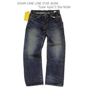 SUGAR CANE シュガーケーン LONE STAR JEANS ローンスタージーンズ 2Star Model 「5year Aged」SC40902H 14oz砂糖黍 東洋エンタープライズ|passage-store