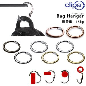 クリッパは、バッグや持ち物の置き場所に困った時に、身近ないろんな場所に引っ掛けられるバッグハンガーで...