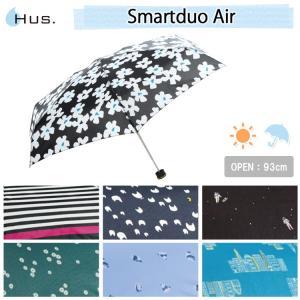 手のひらサイズのスマートデュオ。 折りたたみ時はコンパクトなので、開くと直径が大きいので雨をよりカバ...