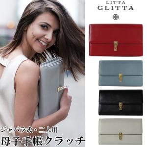 Litta Glitta 母子手帳クラッチ ジャバラ式 二人用(リッタグリッタ マルチケース) ポイント10倍 在庫有り