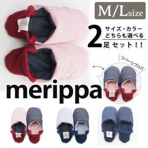 【送料無料 取寄】 ■メーカー・ブランド merippa(メリッパ)  ■ジャンル ルームスリッパ ...