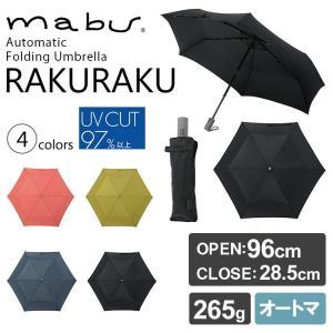 マブ 自動開閉折りたたみ傘 ラクラク MBU−AOCTP 送料無料 在庫有り あすつく