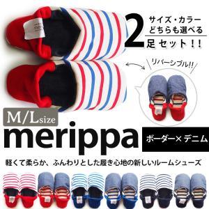 ■メーカー・ブランド merippa(メリッパ)  ■ジャンル ルームスリッパ   ■カラー・デザイ...