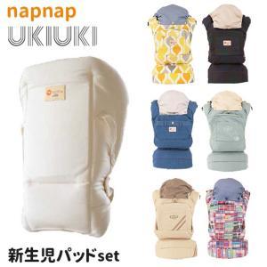 napnap ナップナップ ベビーキャリー UKIUKI ウキウキ 新生児パッドセット ポイント11...