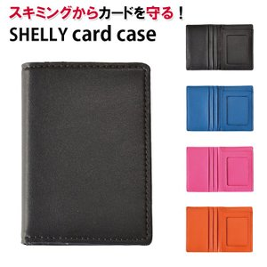 シェリー スキミング防止カードケース 二つ折り メール便送料無料 ポイント2倍 在庫有り