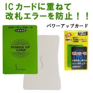 改札エラー防止パワーアップカード メール便無料 在庫有り(定期入れ IC乗車券)