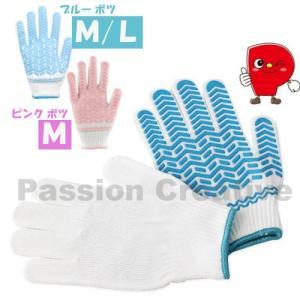 軍手 滑り止め付き ゴムライナー 1双 M・Lサイズ (Mサイズはブルーとピンク色) 【送料無料!】 003|passion-work