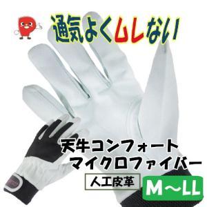 コンフォート マイクロファイバー手袋 M〜LLサイズ 作業手袋 黒 合成皮革手袋【送料無料!メール便対応となります】 No.007  passion-work