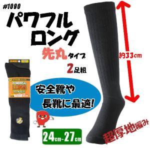 パワフルロング 先丸 2足組 特殊靴下 黒【送料無料!メール便対応となります】#1090|passion-work
