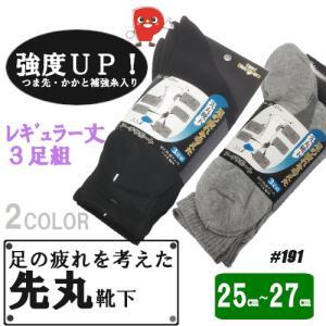 足の疲れを考えた先丸 ソックス レギュラー丈 3組 靴下【送料無料!メール便対応となります】#191|passion-work