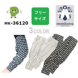 腕カバー 1組 女性用 アームカバー Wガーゼ MONKUWA(モンクワ) MK-36120 【送料無料!メール便対応となります】 passion-work
