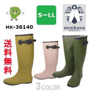 ロングブーツ 園芸 女性用 長靴 農作業 MONKUWA(モンクワ) MK36140 passion-work