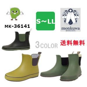 ショートブーツ 園芸 女性用 長靴 農業用 MONKUWA(モンクワ) MK36141  passion-work
