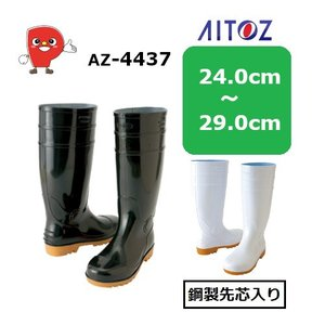 長靴 先芯入り 耐油底 衛生長靴 作業靴 AITOZ(アイトス) 2カラー 【送料無料!】AZ-4437|passion-work