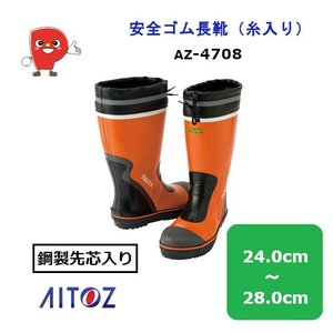 安全ゴム長靴 糸入り 安全靴 先芯入り 靴底の凹凸面少なめ 【送料無料!】AZ-4708 |passion-work