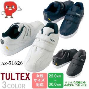 安全靴 ローカット タルテックス 作業靴 マジックテープ  メンズ  レディース 【送料無料!】AZ-51626 耐油・耐滑・静電 JSAA型式認定A種合格|passion-work