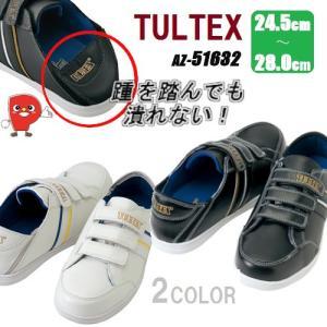 安全靴 ローカット タルテックス 安全スニーカー 作業靴 踵踏み スリッポン マジック 【送料無料!】 TULTEX AZ-51632|passion-work
