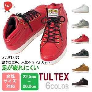 安全靴 タルテックス TULTEX スニーカー メンズ レディース ミドルカット 【送料無料!】 AZ-51633|passion-work