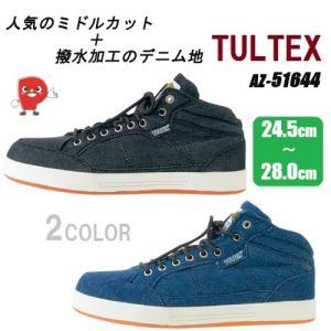 安全靴 タルテックス TULTEX デニム ミドルカット セーフティーシューズ 撥水 作業靴 メンズ 【送料無料!】AZ-51644|passion-work