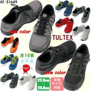 安全靴 超軽量 メッシュ タルテックス 安全スニーカー 作業靴 セーフティーシューズ メンズ レディース 【送料無料!】AZ-51649|passion-work