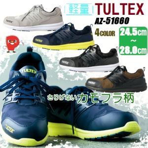 安全靴 軽量 TULTEX タルテックス アイトス カモフラ セーフティシューズ 作業用 安全設計 【送料無料!】AZ-51660|passion-work