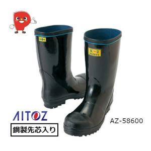 安全ゴム長靴 作業靴 安全靴 AITOZ(アイトス) K‐2 【送料無料!】AZ-58600 |passion-work