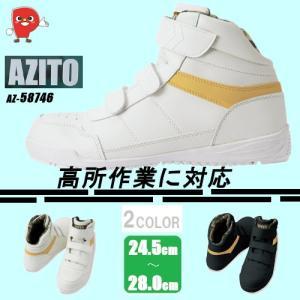安全靴 高所作業 作業靴 マジックテープ ハイカット AZITO アイトス 【送料無料!】 AZ-58746|passion-work