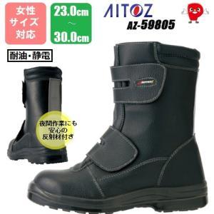 安全靴 ブーツ 作業靴 AITOZ(アイトス) マジックテープ ブラック  メンズ レディース 男女兼用 【送料無料!】AZ−59805 passion-work