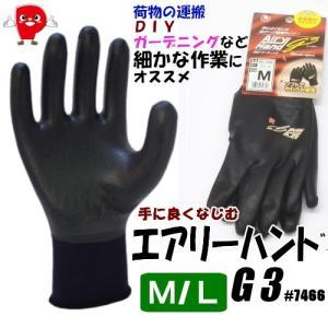 エアリーハンド G3 天然ゴムコーティング手袋 【送料無料!メール便対応となります】#7466 passion-work