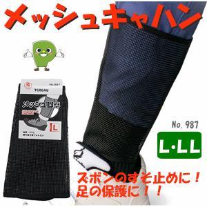 脚絆 Webショップで大好評の【メッシュ脚絆】PVC ブラック【送料無料!】No.987|passion-work