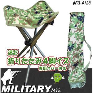 折りたたみ4脚イス 迷彩 専用カバー付き 耐荷重は約80kg【送料無料!】FG-4123|passion-work
