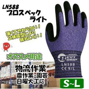 高耐摩耗天然ゴム製背抜き手袋 作業手袋 天然ゴム S〜Lサイズ【送料無料!メール便対応となります】LN588 プロスペックライト passion-work