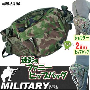 ファニーヒップバック 迷彩 ミニタリーバッグ サバイバル 2Way【送料無料!】MB-2141JC|passion-work