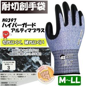 耐切創手袋 背抜き手袋 ハイパーガード アルティマプラス 作業手袋【送料無料!メール便対応となります】NQ397 |passion-work