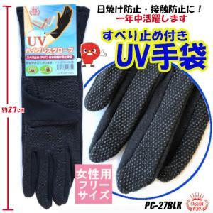 UV手袋 ショート (約27cm長) 滑り止め付き 黒コットン 高級なコーマー糸使用 パッションオリジナル 1双 【送料無料!】 PC-27BLK|passion-work