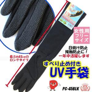 UV手袋 ロング (約45cm長) 滑り止め付き パッションオリジナル 黒コットン 高級なコーマー糸使用 1双 【送料無料!】  PC-45BLK|passion-work