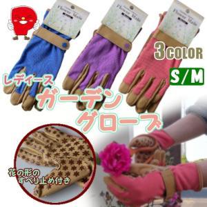 ガーデニング手袋 おしゃれ レディース 3配色展開 S、Mサイズ 機能的でオシャレ 女性用【送料無料!メール便対応となります】PK-001|passion-work